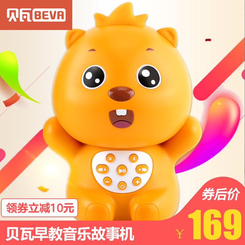 贝瓦儿歌Q1儿童早教机故事机可充电下载婴儿宝宝音乐玩具