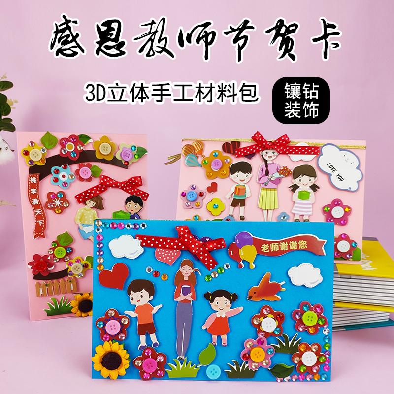 创意教师节礼物贺卡高档手工diy立体新款送老师带信封幼儿园儿童