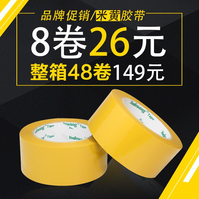 Метр желтый Лента Express Taobao Sealing пакет Клейкая лента непрозрачная уплотнительная лента 5.0cm / 6cm бесплатная доставка по китаю