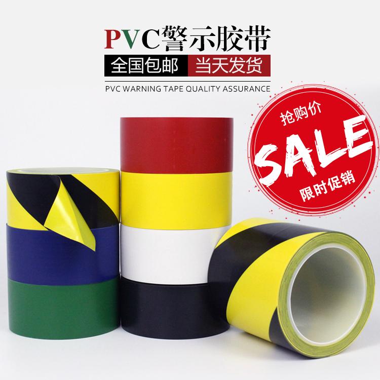 ПВХ предупреждающая лента 471 черный желтый без Пылесос панель лента разноцветный водонепроницаемый Линия изоляции 10 см