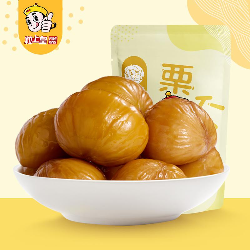 【粒上皇-板栗仁100g】熟甘栗仁栗子仁休闲零食坚果迁西特产