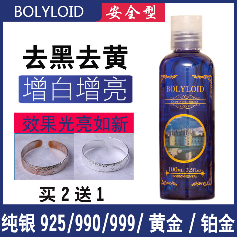 洗银水专业首饰清洁清洗剂去氧化925纯银擦银布洗银饰专用水神器