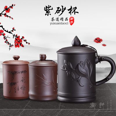 Yixing Tea Cup Purple Clay Cup With Lid Teacup Kung Fu Tea Set Ceramic Cup Office Cup Gift Cup Water Cup Lid Cup
