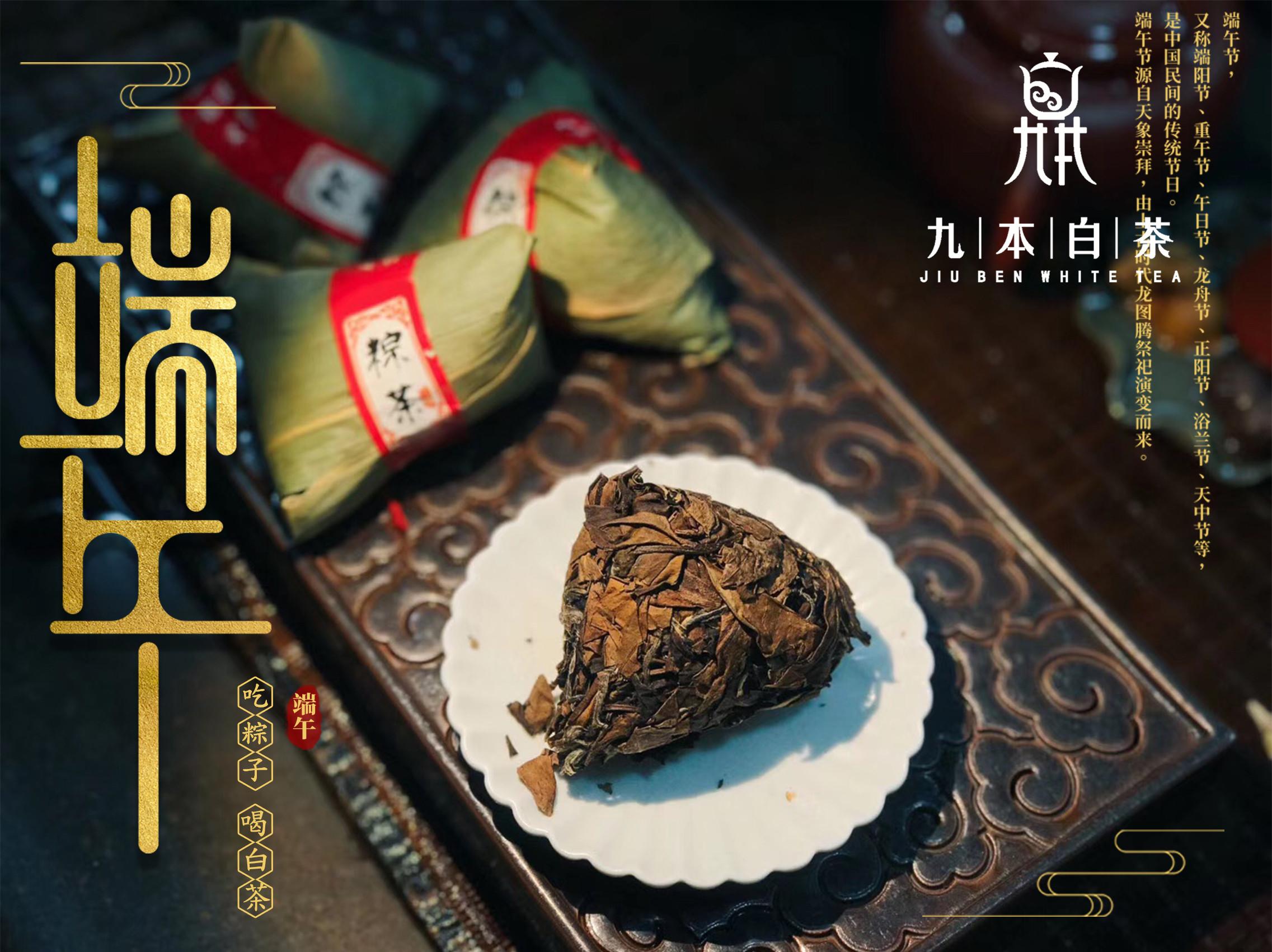 【九本茶馆】福鼎白茶|端午节茶礼白茶粽子茶礼盒装500g