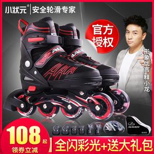 小状元儿童溜冰鞋男童旱冰轮滑鞋套装小孩初学者可调男中大童全套
