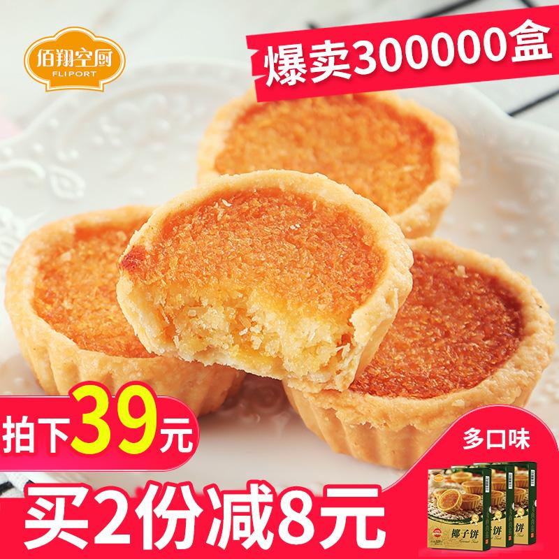佰翔空厨椰子饼椰蓉饼豆沙素饼绿豆芝麻饼厦门特产馅饼糕点零食