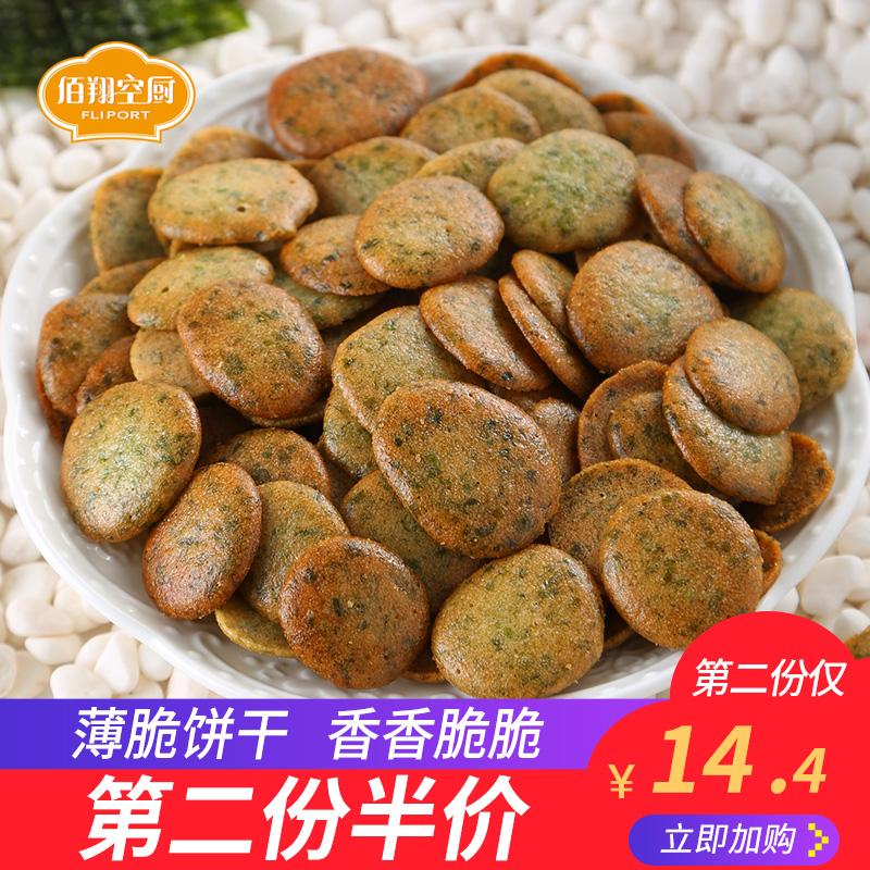 佰翔空厨海苔田园脆38g*10袋红枣薄脆饼干飞机航空办公室暑假零食