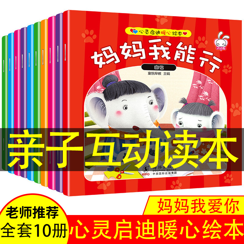 A complete set of 10 volumes of Qiaoqiao rabbit soul enlightenment warm heart picture book mother I love you magic creation 3-4-5-6 years old kindergarten children character development picture book baby bedtime picture story book parent child interaction book