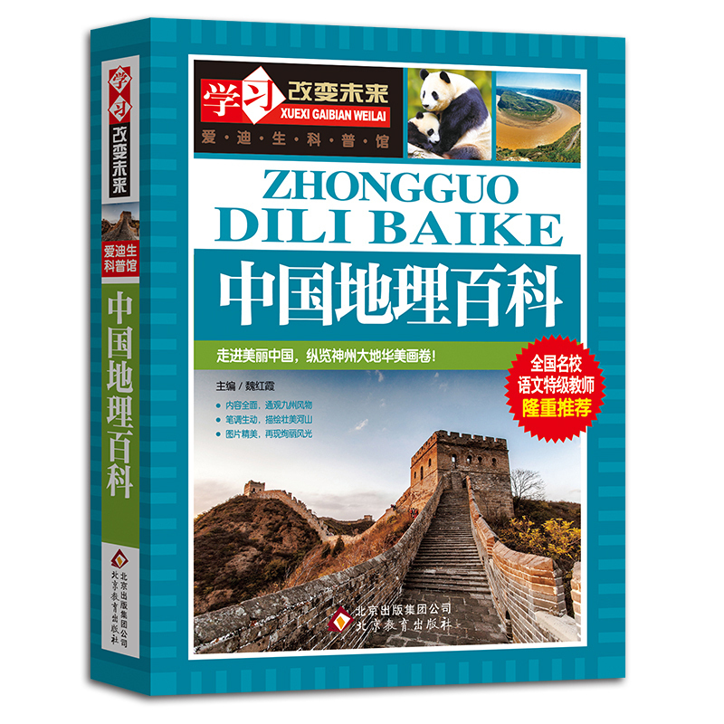 Genuine learning of China geography encyclopedia changes 100000 childrens Encyclopedia in the future