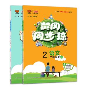 实发十本 黄冈同步训练二年级上册语文数学