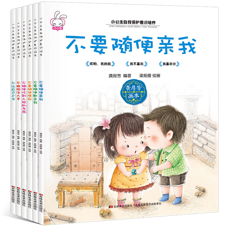 Dont kiss me, touch me and bully me. Kindergarten picture books children 3-4-5-6-year-old childrens early education story books dont walk with strangers girl safety education book
