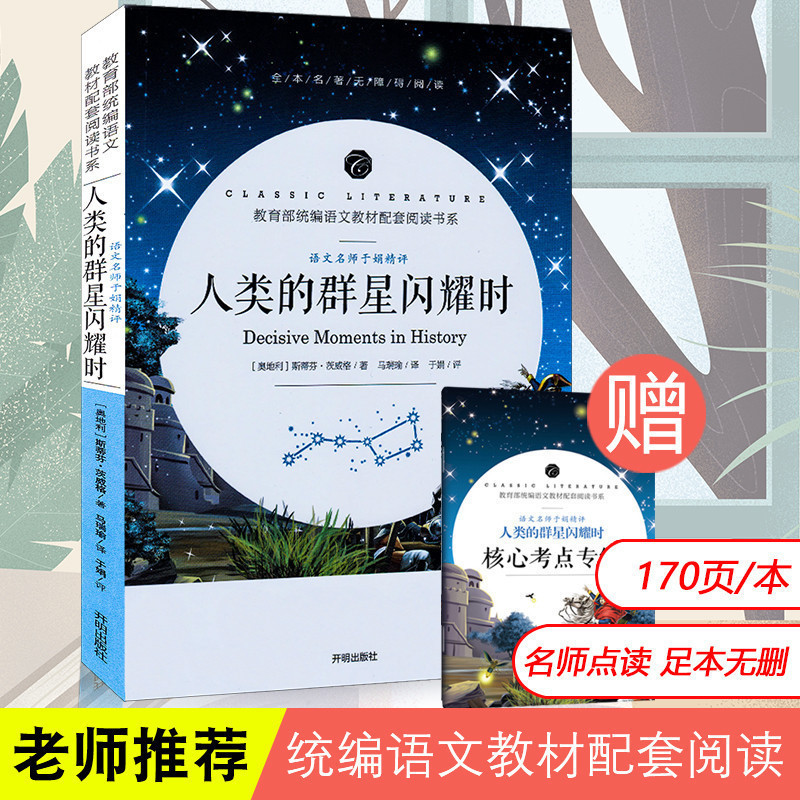Famous teachers comment on the shining stars of human beings when Zweigs original work is the original edition of junior high school students Chinese textbooks for grade seven and eight