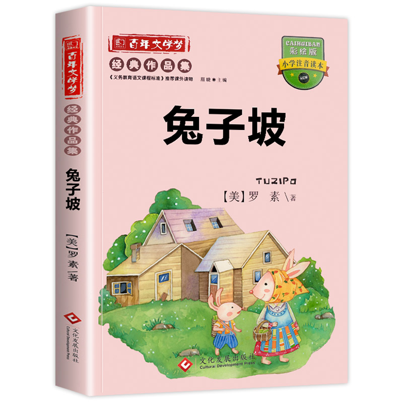 [optional 4 books, 24 yuan] collection of classic works of literary dream of a hundred years