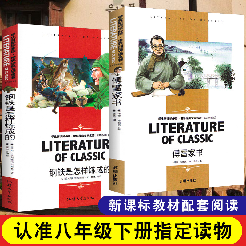 How steel was refined and the original works of Fu Leis family book no deletion junior high school students Edition Grade 8 second volume required extra curricular books Chinese required classics middle school students reading world famous books best sellers