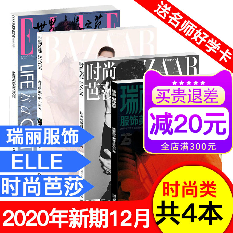 A total of 4 Fashion bazaar magazines in August 2020 up and down + vogue clothing and beauty August 2020 + Elle world fashion garden in August 2020 package Ruili trend womens fashion collocation non 2019 periodical subscription