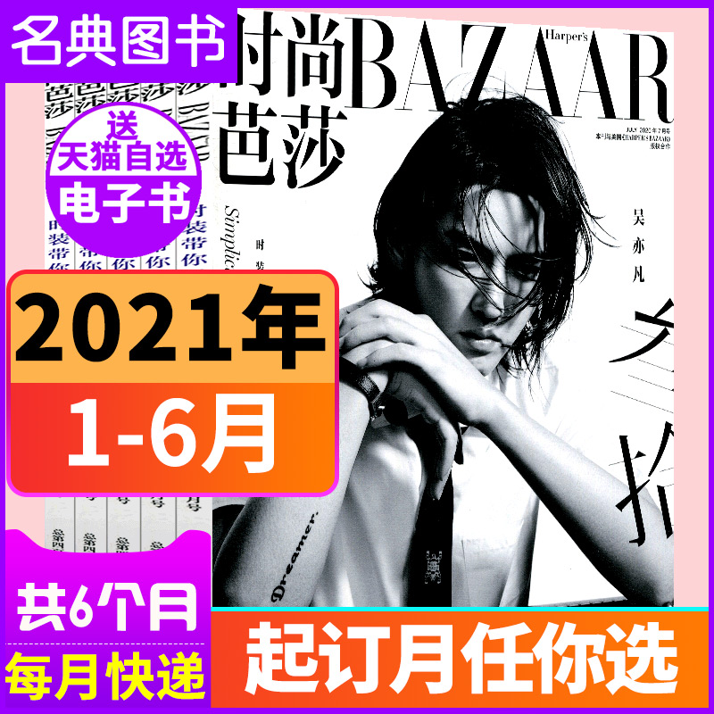 [half a year subscription 12 issues] fashion bazaar womens edition from January to June 2021 package fashion magazine womens wear matching fashion clothing beauty stars non 2020 Periodicals