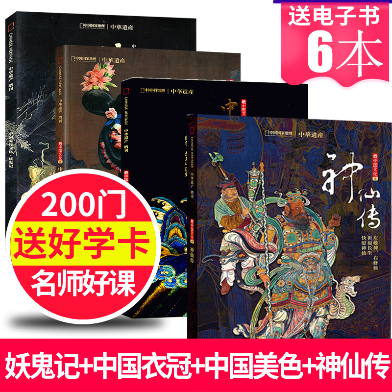 Chinese beauty + Chinese dress + ghost story + legend of immortals Chinese heritage magazine 4 soft hardcover supplements package 2018-2020 Chinese culture series China National Geographic produce Chinese traditional Hanfu culture story
