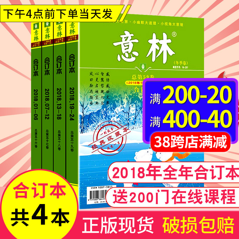 [2018 annual package] Yilin bound edition spring / summer / autumn / winter 2018 4 volumes of youth literature Digest magazine for junior and senior high school students composition writing