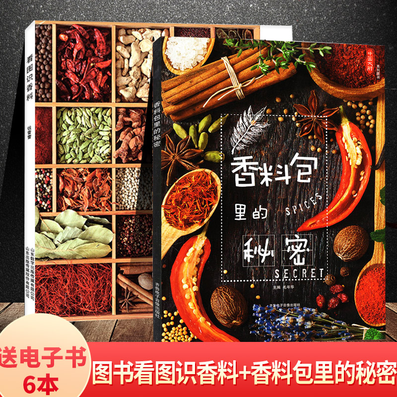 [2 books in total] Chinese chefs series books: the secrets of spices and spice bags: 2 books on spices and spices compatibility with beef paw marinated chicken formula sauce stewed meat bacon making method seasoning hotel chef