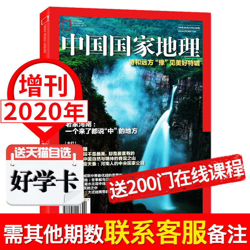 [new issue in stock] National Geographic magazine of China will supplement the Popular Science Encyclopedia of nature, humanities, tourism, history and Archaeology of Henan Province in 2020 [single edition]