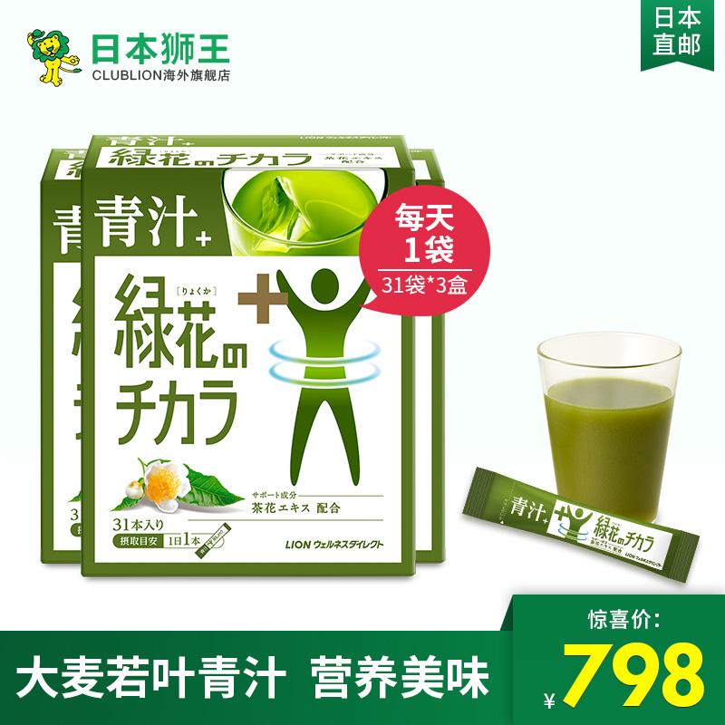 日本狮王LION青汁力量3件 大麦若叶膳食纤维清肠抹茶口感进口正品,可领取100元天猫优惠券