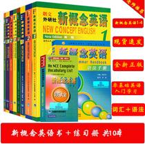 新概念英语全套10本14册教材练习册语法手册词汇大全学生用书及练习册全套新概念英语教材全套1234英语入门自学零基础书