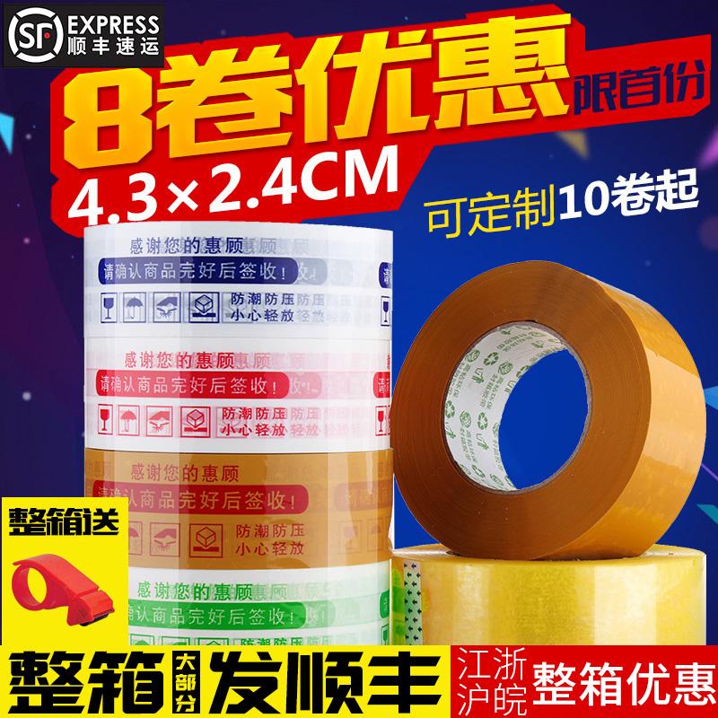淘宝快递打包胶带纸胶布宽警示语胶带封箱带定制透明胶带批发整箱