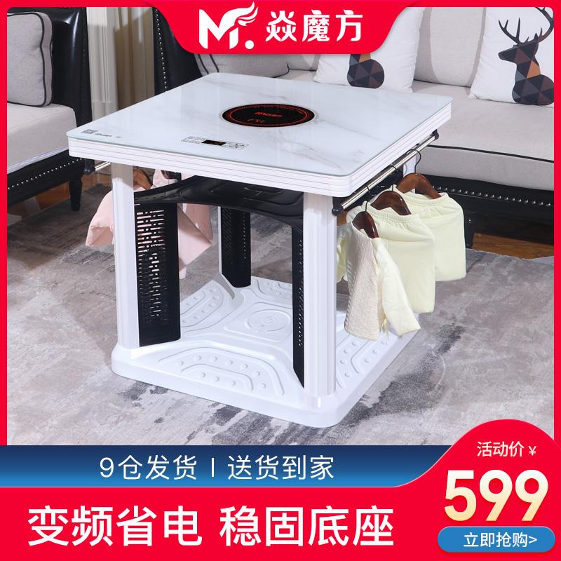 焱魔方电暖桌取暖桌家用正方形四面取暖烤火桌子电炉子节能电暖炉