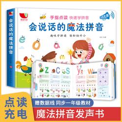 会说话的魔法拼音点读发声书 学前幼小衔接拼音学习教材 儿童有声幼儿早教书 学拼音神器 一年级阅读幼儿园学前班基础训练汉语 国