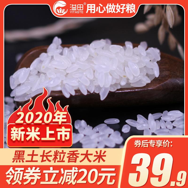 和粮农业溢田东北长粒香大米5kg大米2020年新米10斤黑土大米粳米