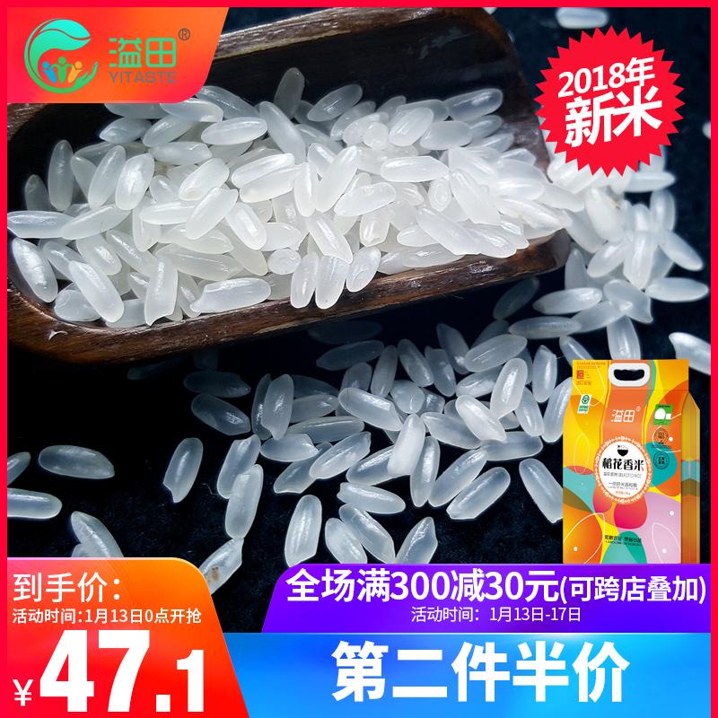 � 北大米10斤稻花香大米5kg溢田2018年新米黑��江大米粳米包�]