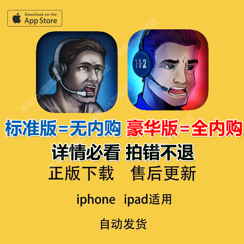 911 112 Operator 两部合集 全DLC苹果IOS系统手机游戏
