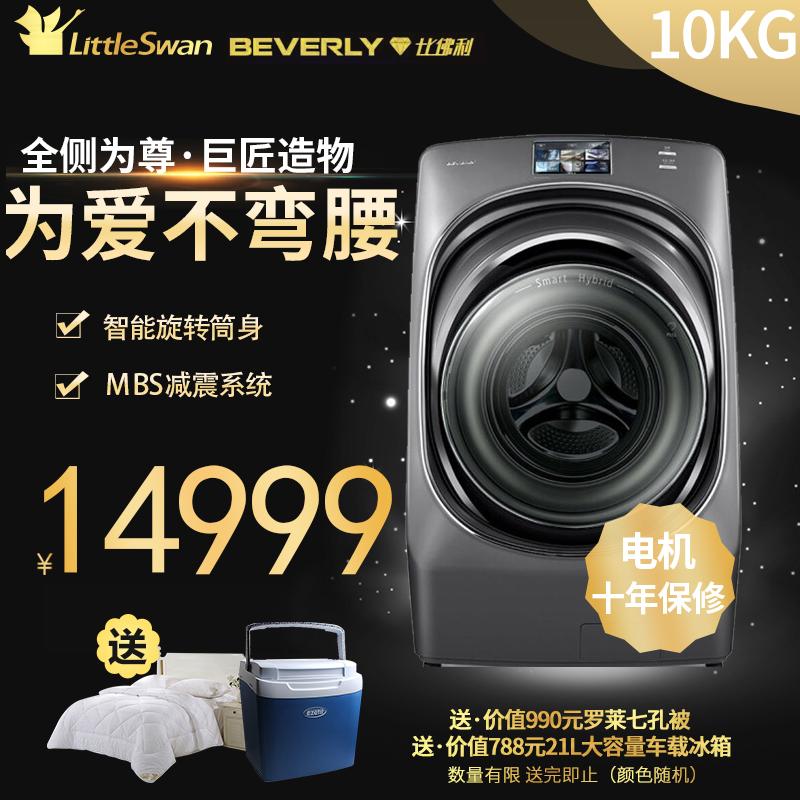 小天鹅 比佛利BVL1D100TY4T智能转筒中途添衣10kg洗烘一体洗衣机