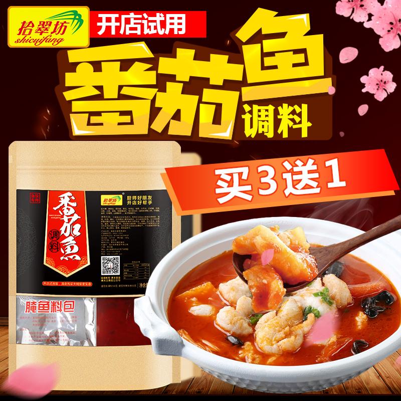 拾翠坊番茄鱼调料包番茄味火锅底料红汤酸汤鱼酱餐饮商用180g包邮