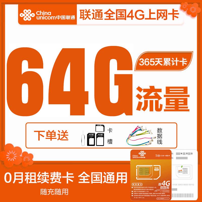 手慢无联通4g 3g无线上海全国64g资费卡