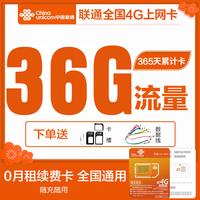 上海联通流量卡全国36G含全国3G一年手机资费卡3g/4G上网卡流量卡