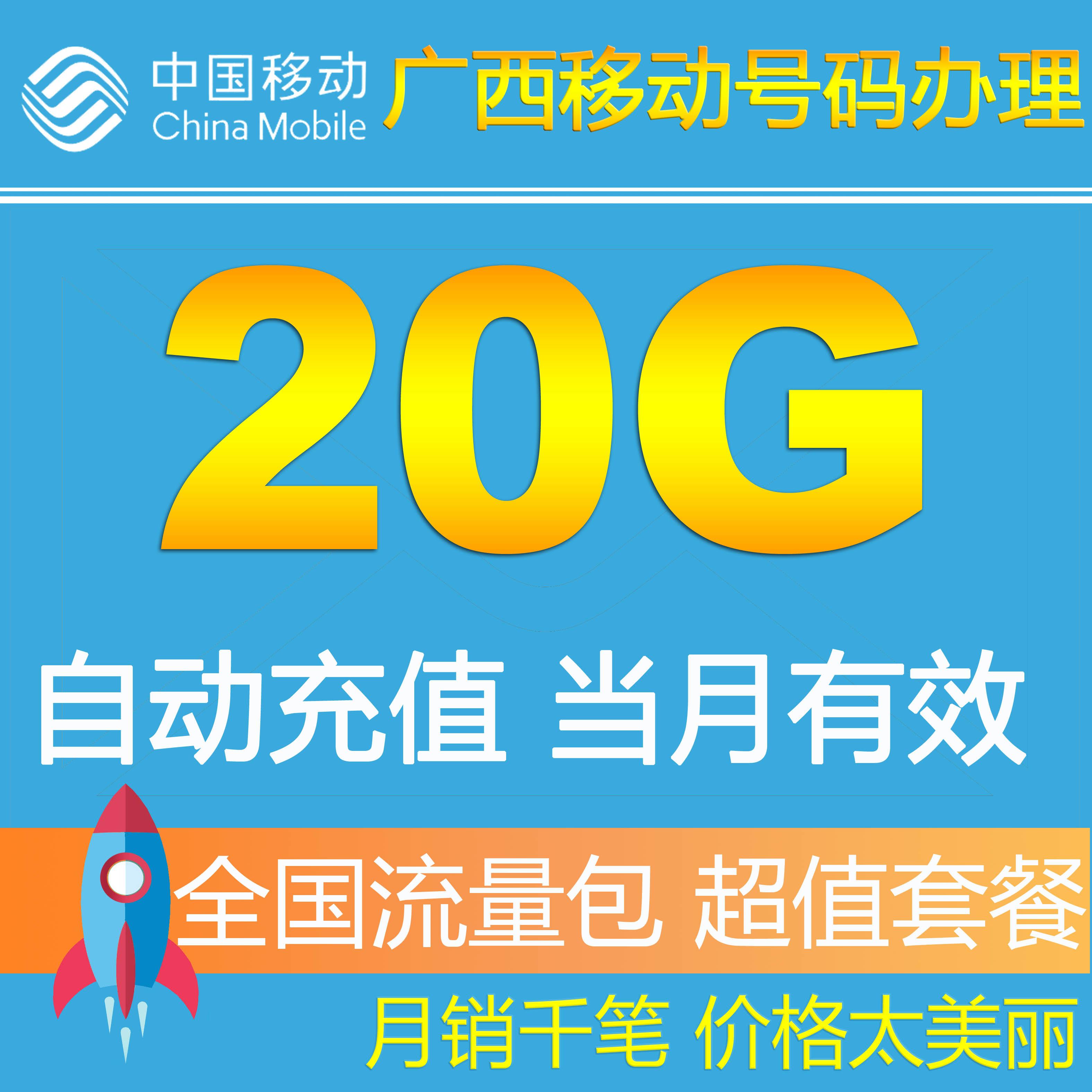 广西移动流量充值20G流量包全国即时生效手机叠加油包2g3g4g通TU