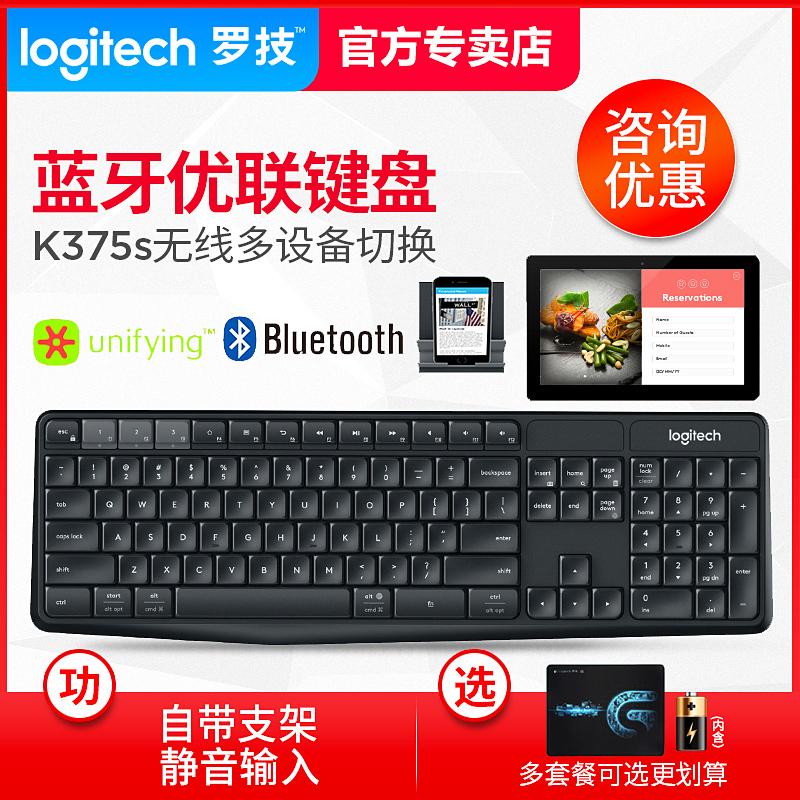 罗技K375S蓝牙键盘无线键盘鼠标套装电脑键鼠手机air平板ipad键盘