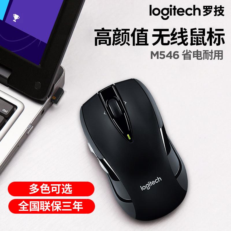 国行罗技M546/M545无线激光鼠标光电智能笔记本台式电脑苹果办公游戏鼠标省电通用m590