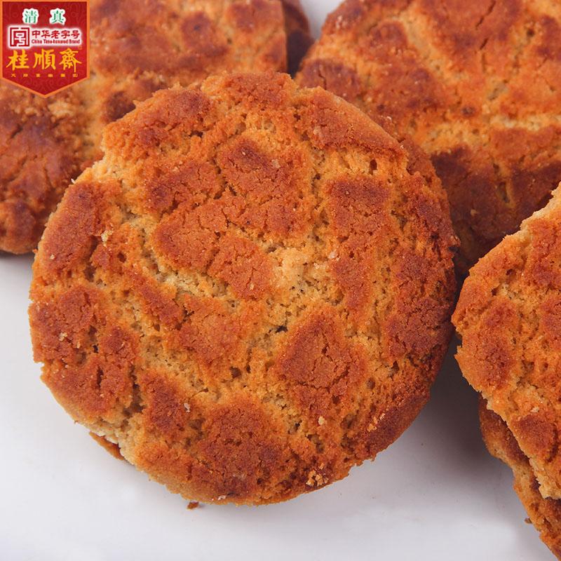 桂顺斋核桃酥散装天津特产传统手工糕点点心一口酥清真食品400g