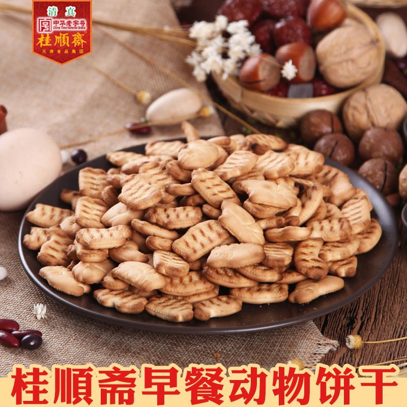 天津桂顺斋清真韧性儿童老人怀旧零食品饼干小吃特产旗舰店500g