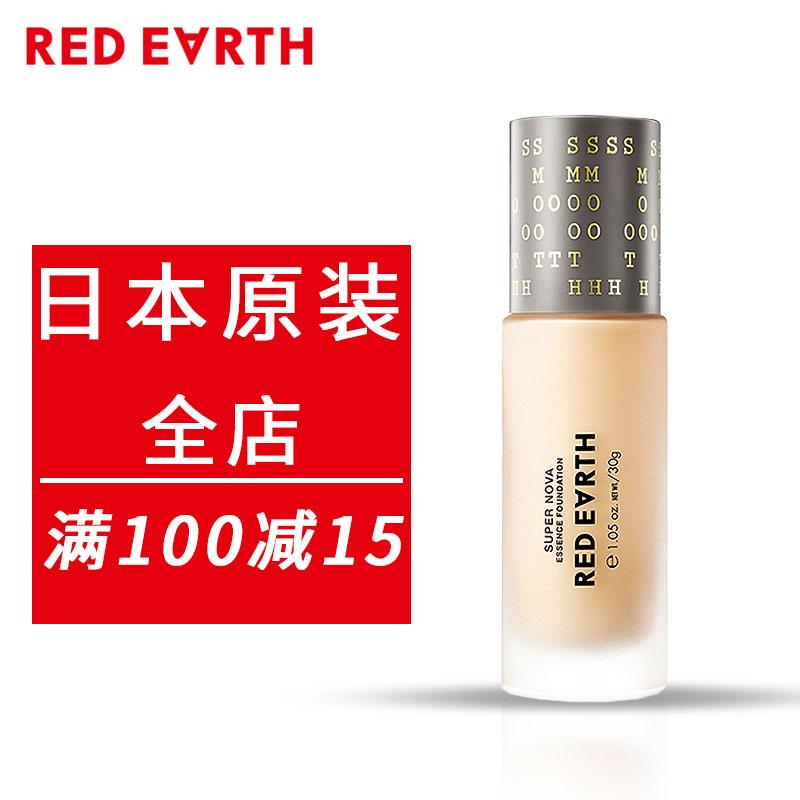 日本redearth红地球养肤粉底液草本精华干皮遮瑕轻薄持久无妆感