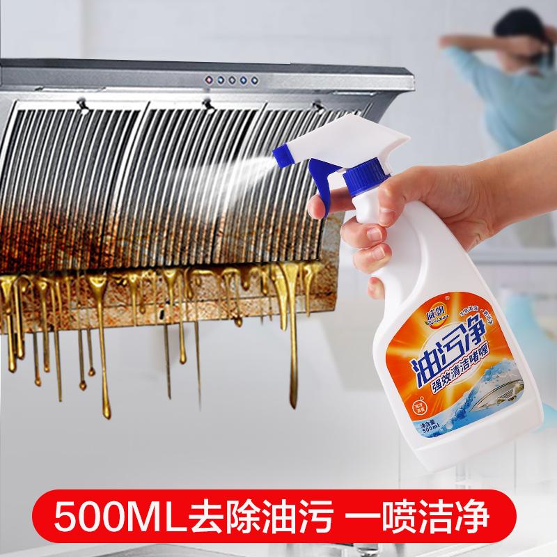 抽油煙機清洗劑強力廚房除油漬去油污神器家用去污清潔劑重油污凈