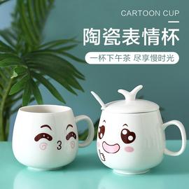 特价版 陶瓷马克杯女男咖啡杯可爱杯子带盖勺喝水杯麦片杯牛奶杯