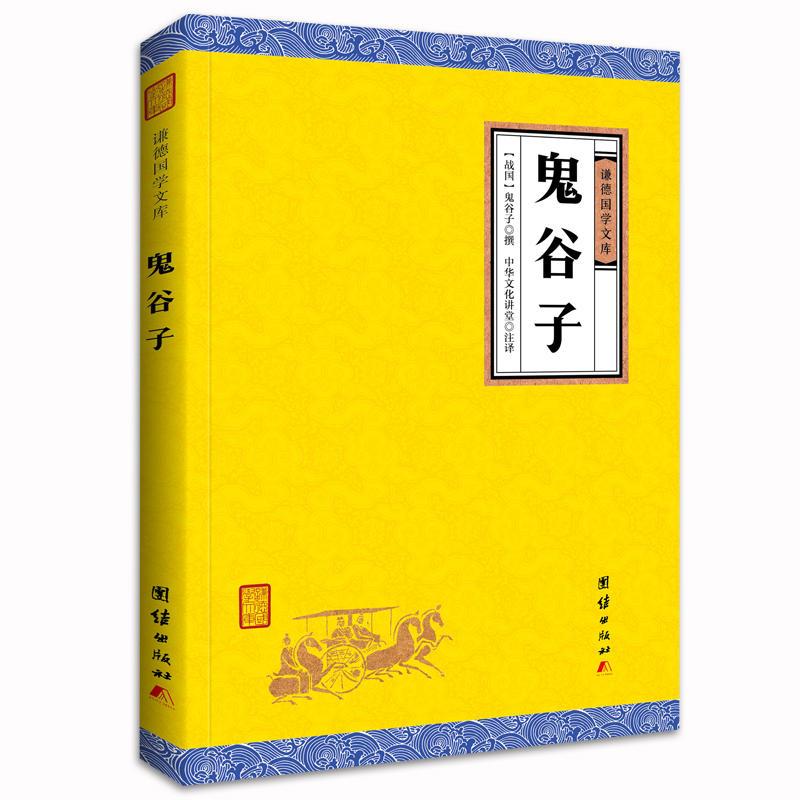 鬼谷子谦德国学文库 战国纵横家流传至今的著作 一部富有传奇色彩的中国谋略奇书手慢无