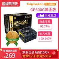 鑫谷电源GP600G黑金版电脑电源500W台式机电源主机金牌静音额定