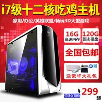 台式电脑家用四核DIY兼容组装办公主机8G独显吃鸡游戏英雄联盟I57