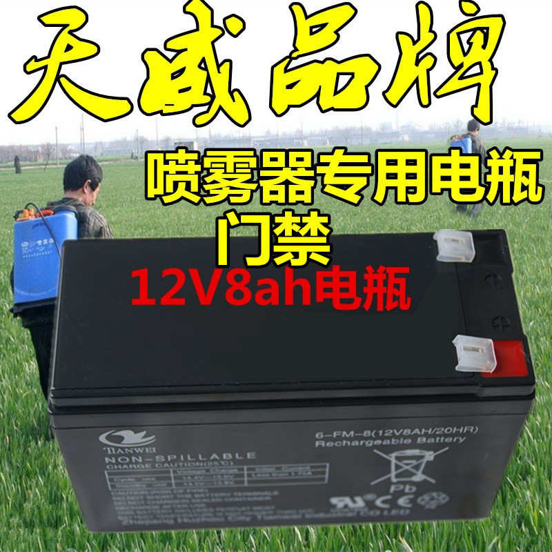 12V8ah аккумулятор электрический сельское хозяйство медицина спрей устройство 12 вольт освещение звук пожаротушение резерв UPS доступ 12V аккумуляторная батарея