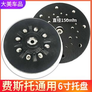 6寸电动砂纸机托盘 干磨机费通用底座植绒圆盘配件17孔底斯托