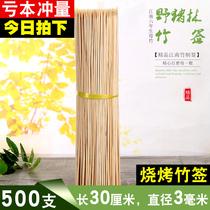 烧烤竹签批30cm3.0mm串串香羊肉串一次姓竹签子烤串工具关东煮